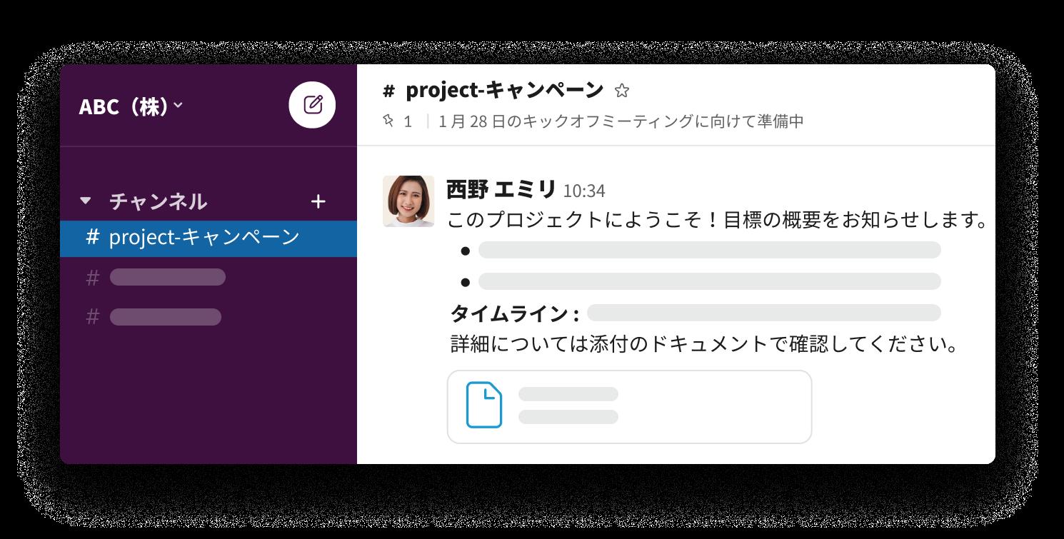 Slack チャンネルの歓迎メッセージ