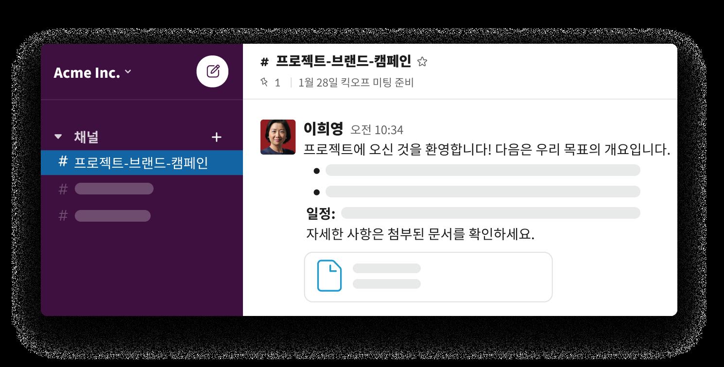 Slack 채널의 환영 메시지