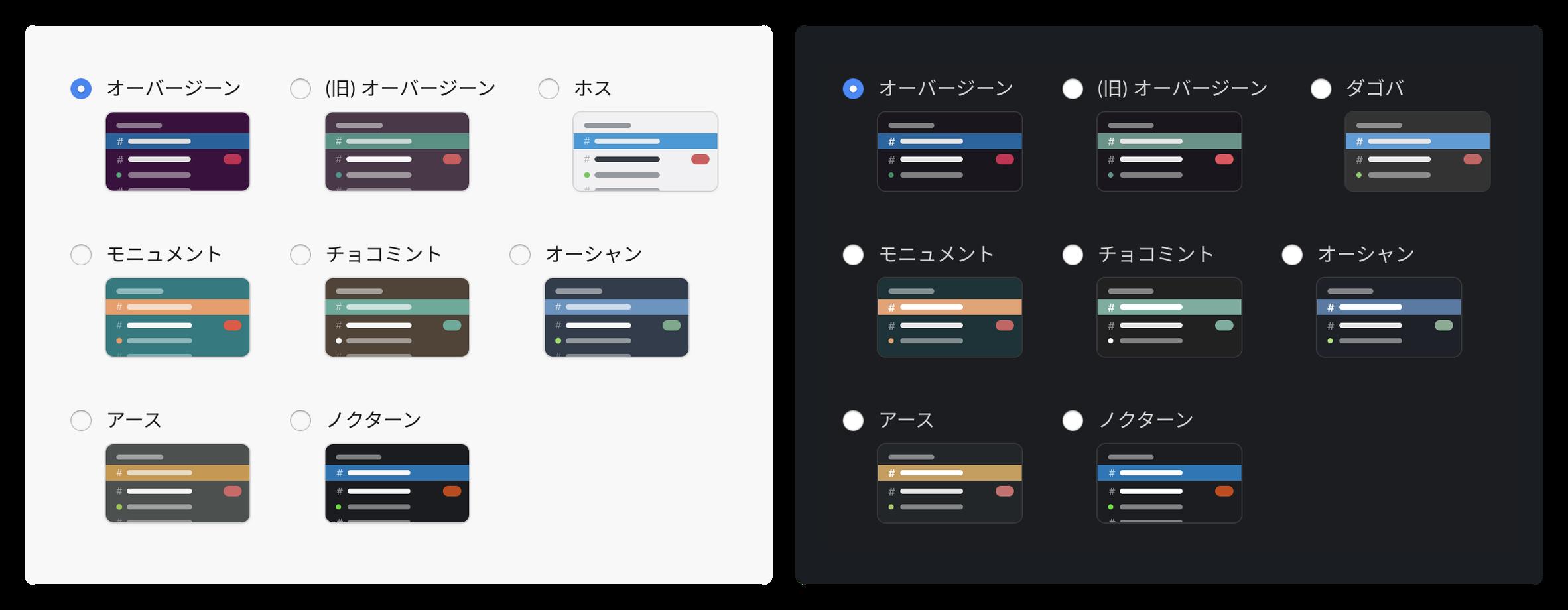 Sidebar themes for dark mode