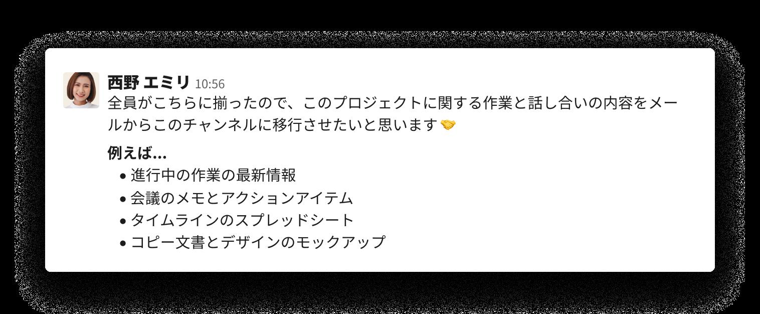 Slack チャンネルでの目的を設定するメッセージ