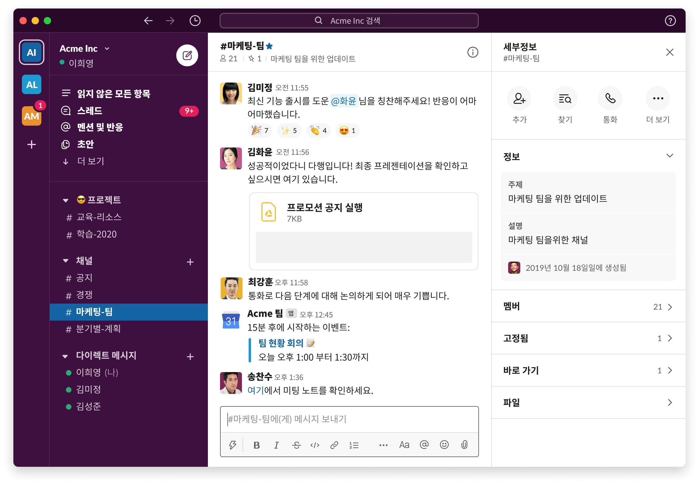 The Slack desktop app localized into Korean