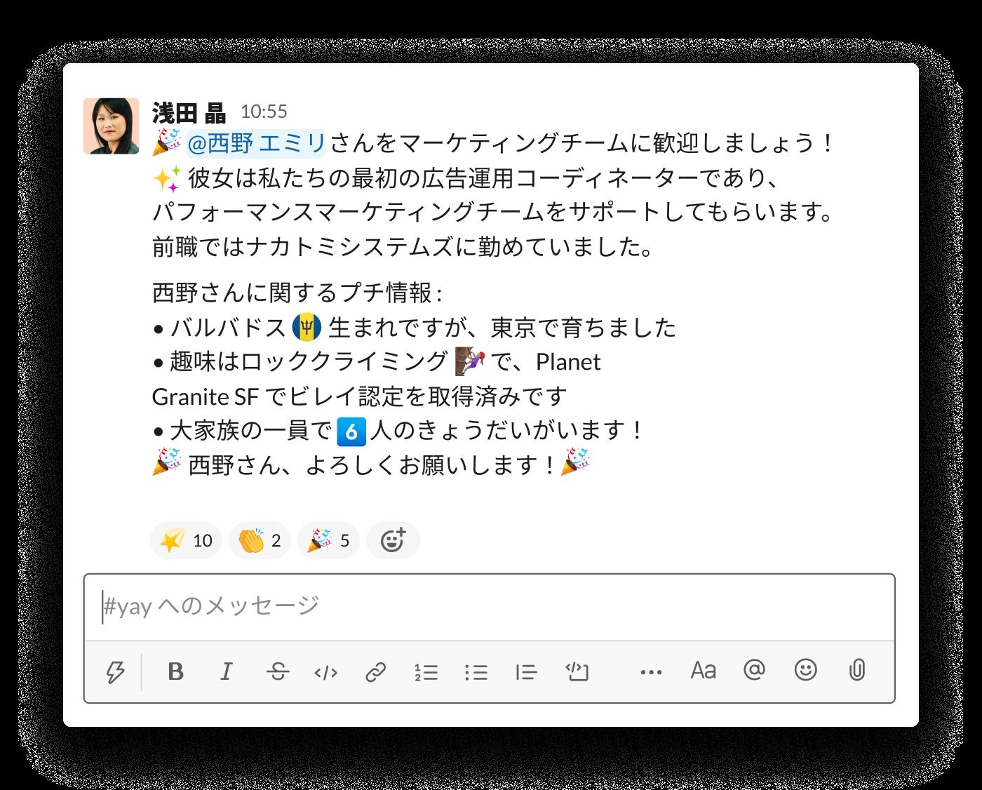 #自己紹介の Slack チャンネルで、マネージャーがチームの新メンバーを紹介