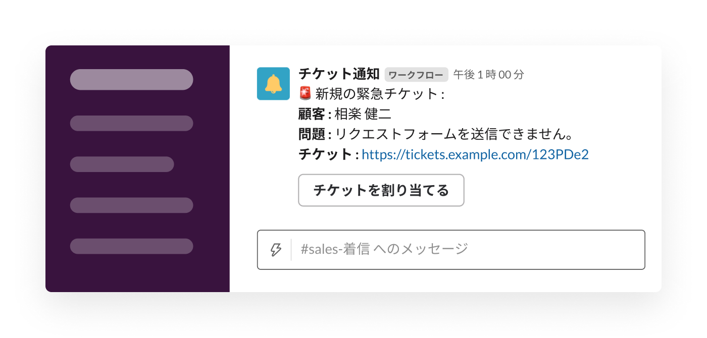 ワークフロービルダーによってチケットを Slack に送る Webhook