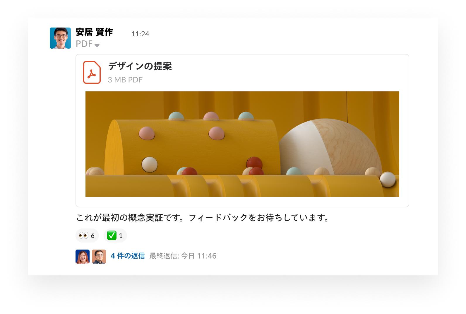 ファイルを共有してフィードバックする方法を示す Slack の製品 UI