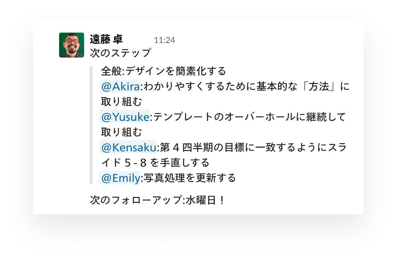 メンションを使用してタスクと担当者を整理する方法を示す Slack UI