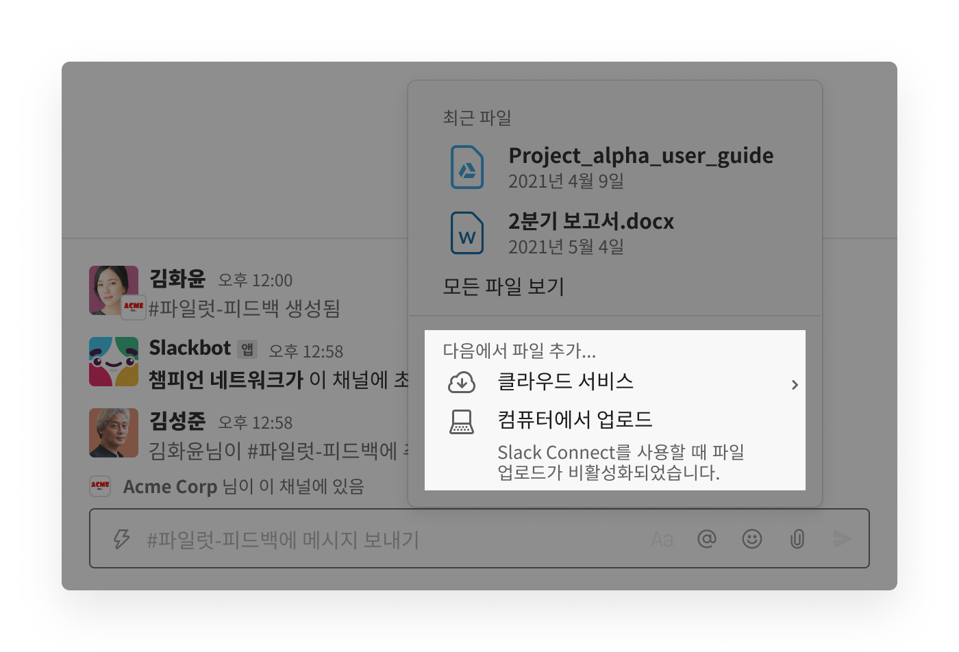 block-file-uploads