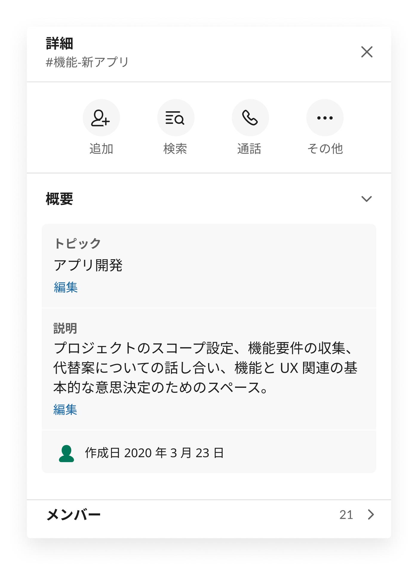 Slack チャンネルの詳細