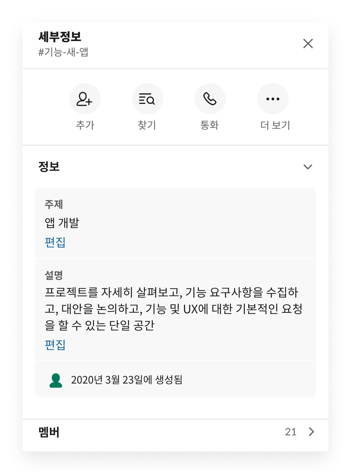 Slack 채널 세부정보