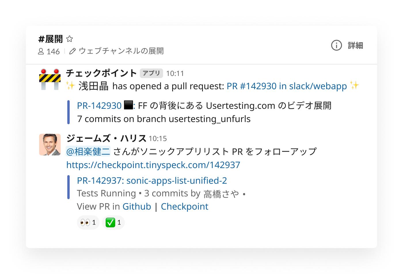 Slack での Checkpoint のインテグレーションにより、チャンネルでプルリクエストを投稿