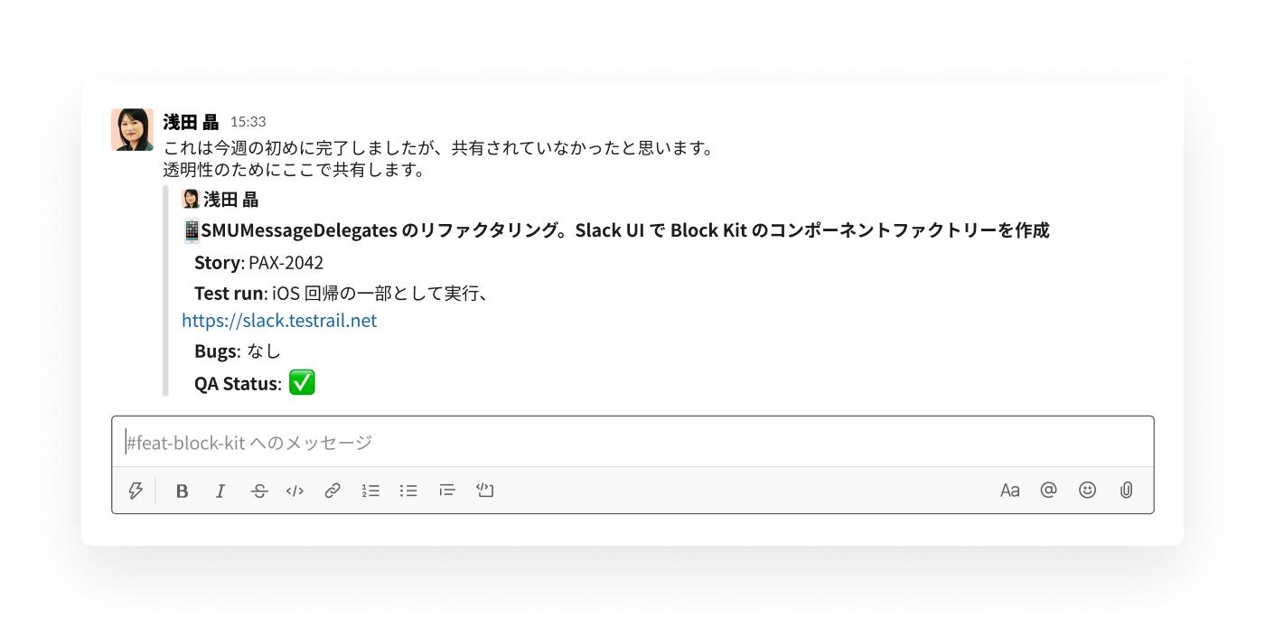 Slack でのメッセージの共有