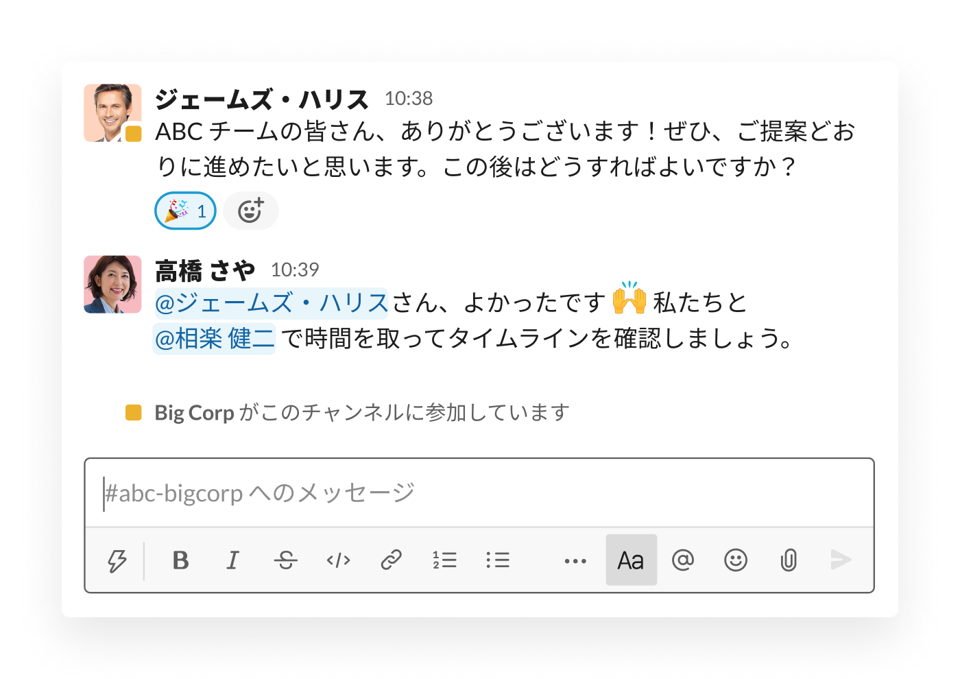 Slack チャンネルで共有された提案を 2 つのオーガナイゼーションで確認して進める