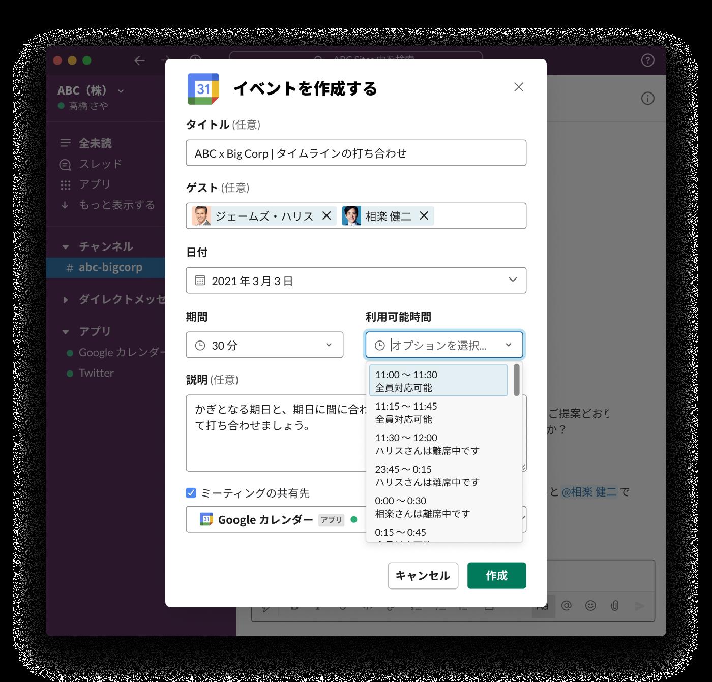 Slack コネクトでそのまま外部パートナーの予定を確認し、ミーティングのスケジュールをすばやく立てる