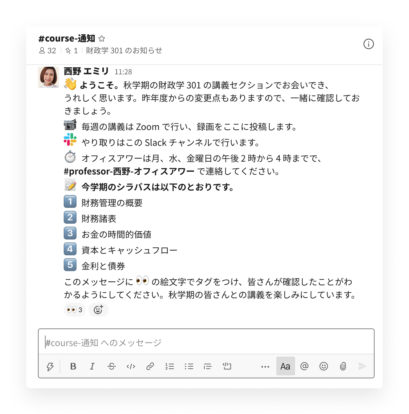 Slack チャンネル内での講師からのお知らせ