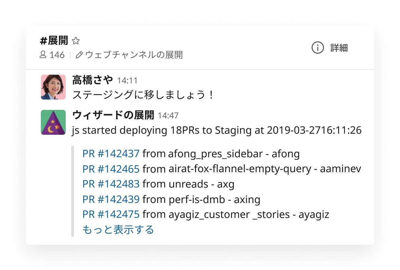Slack での Deploy Wizard のインテグレーションにより、進捗のアップデートを投稿
