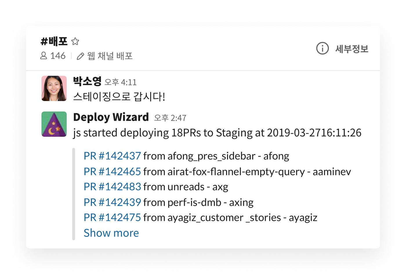 스테이징 업데이트를 포스팅하는 Slack의 Deploy Wizard 통합