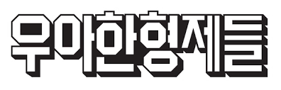 Woowa Brothers Corp.