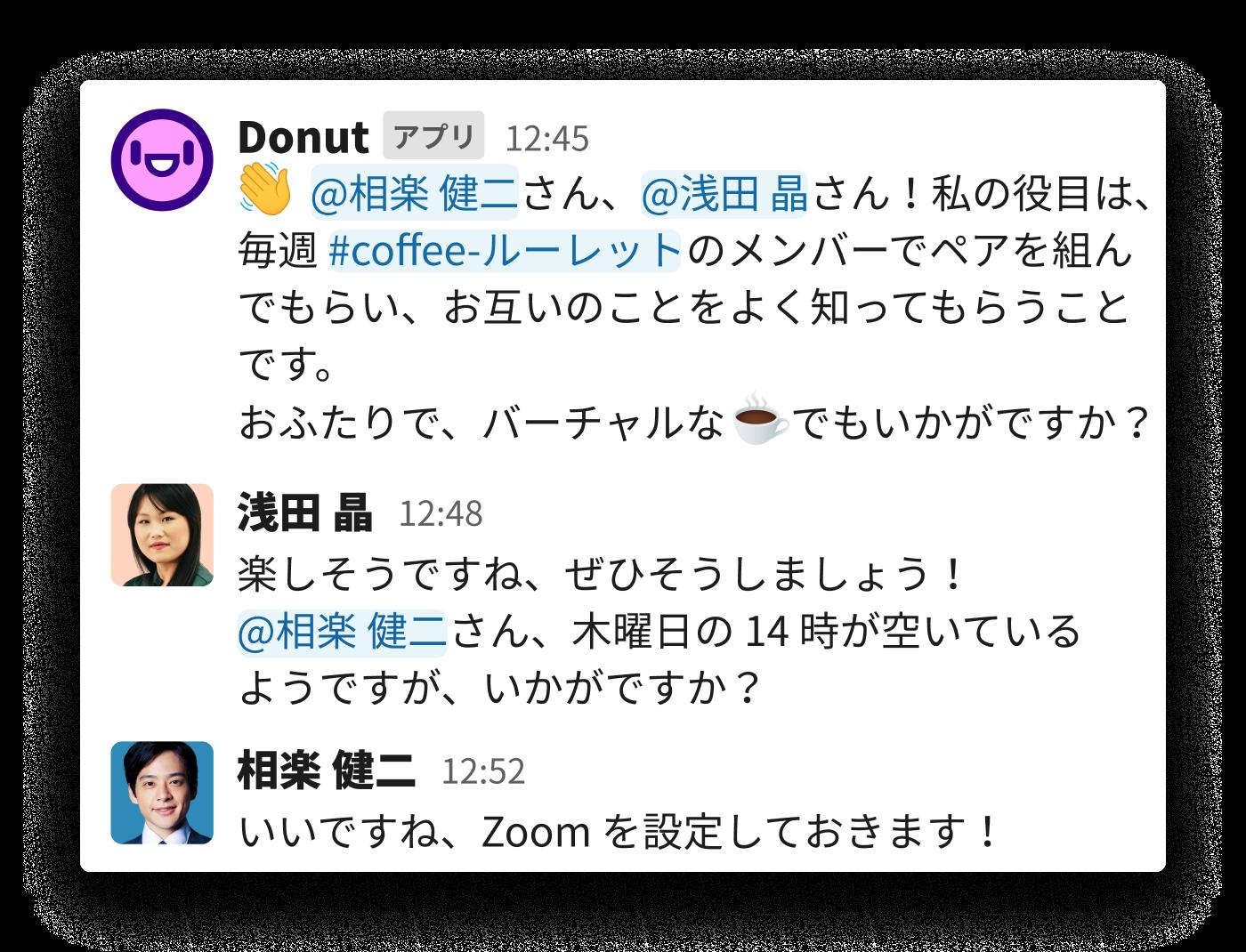 Slack 用の Donut アプリによって、2 人の同僚の会合が促される