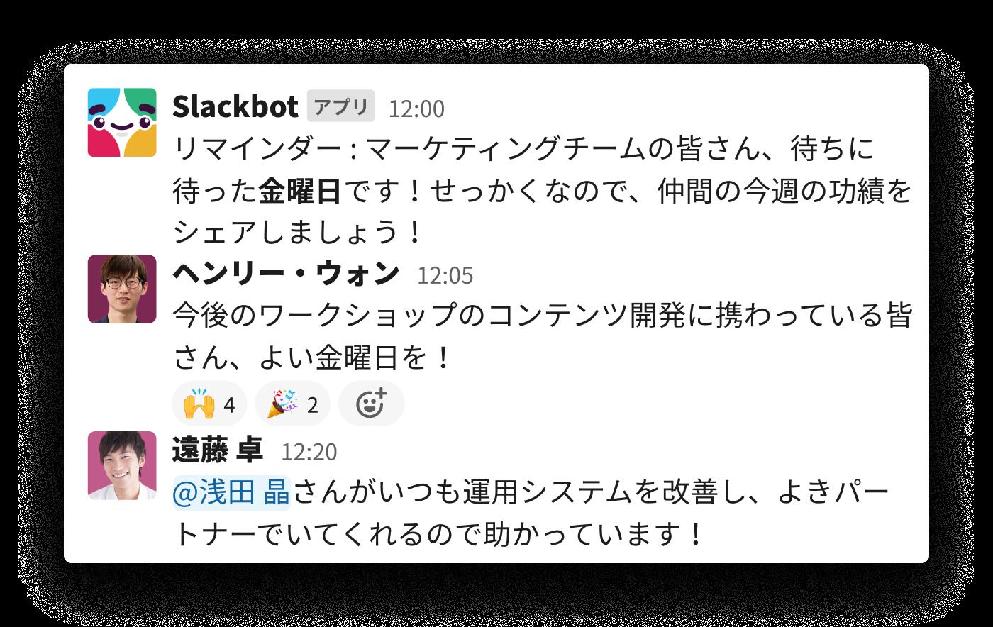 チームメイトがお互いの仕事を評価するように促す Slack からの自動メッセージ