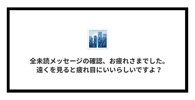 Japanese message