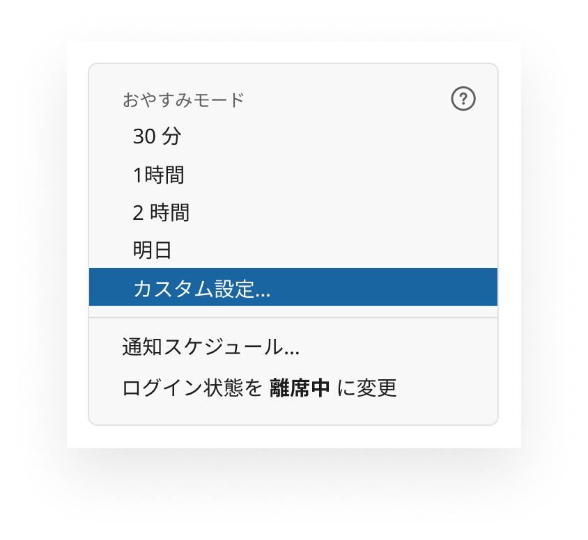 Slack でカスタムステータスを設定する方法を示す例