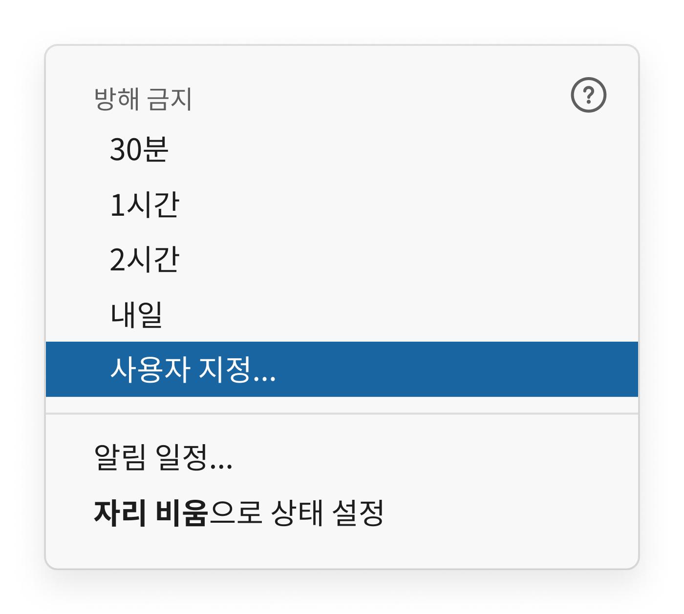 Slack에서 사용자 지정 상태를 설정하는 방법의 예