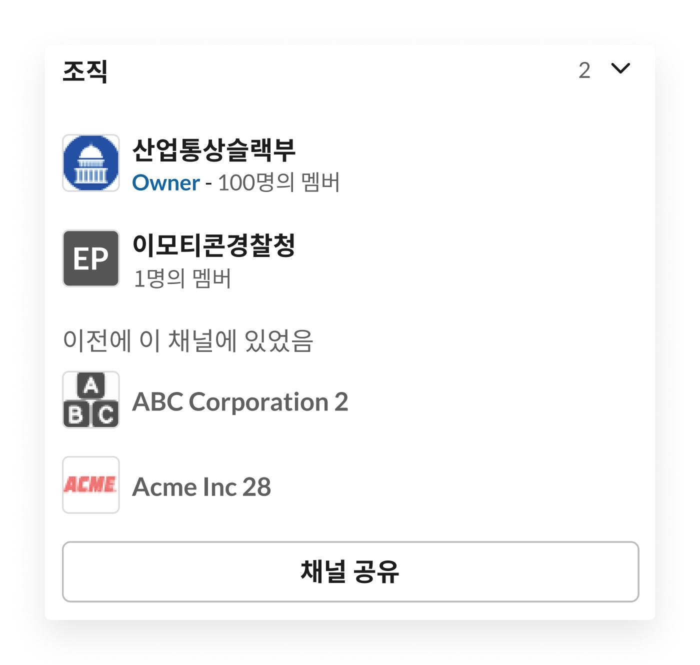 공유 채널의 조직 목록