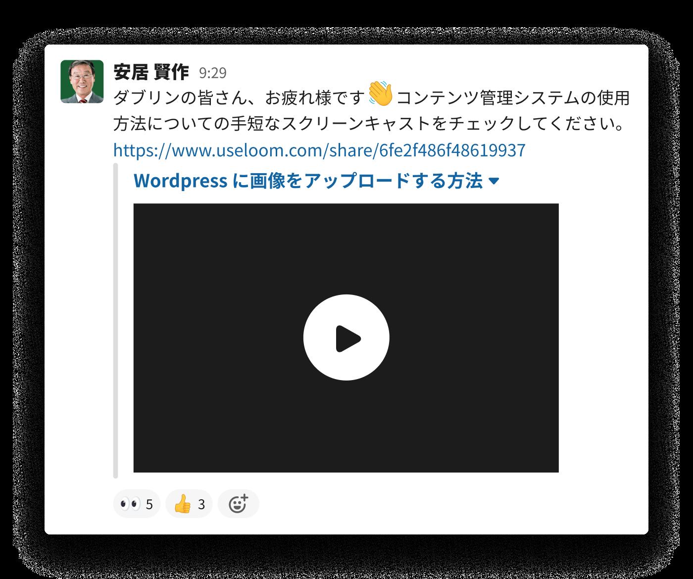 従業員が Slack で Loom のビデオを共有して、チームのコンテンツ管理システムの利用方法のデモを行う