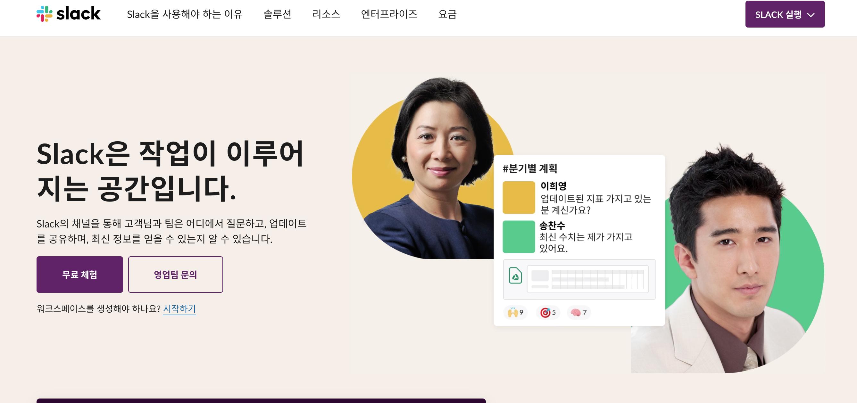 Sitio web de Slack en coreano