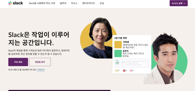 site web de Slack en coréen