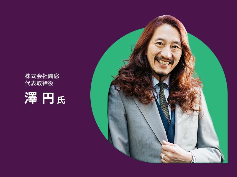 はたらき場所改革_澤円 氏