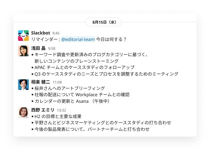 リマインダー slack Slackのリマインダー設定方法をくわしく解説!