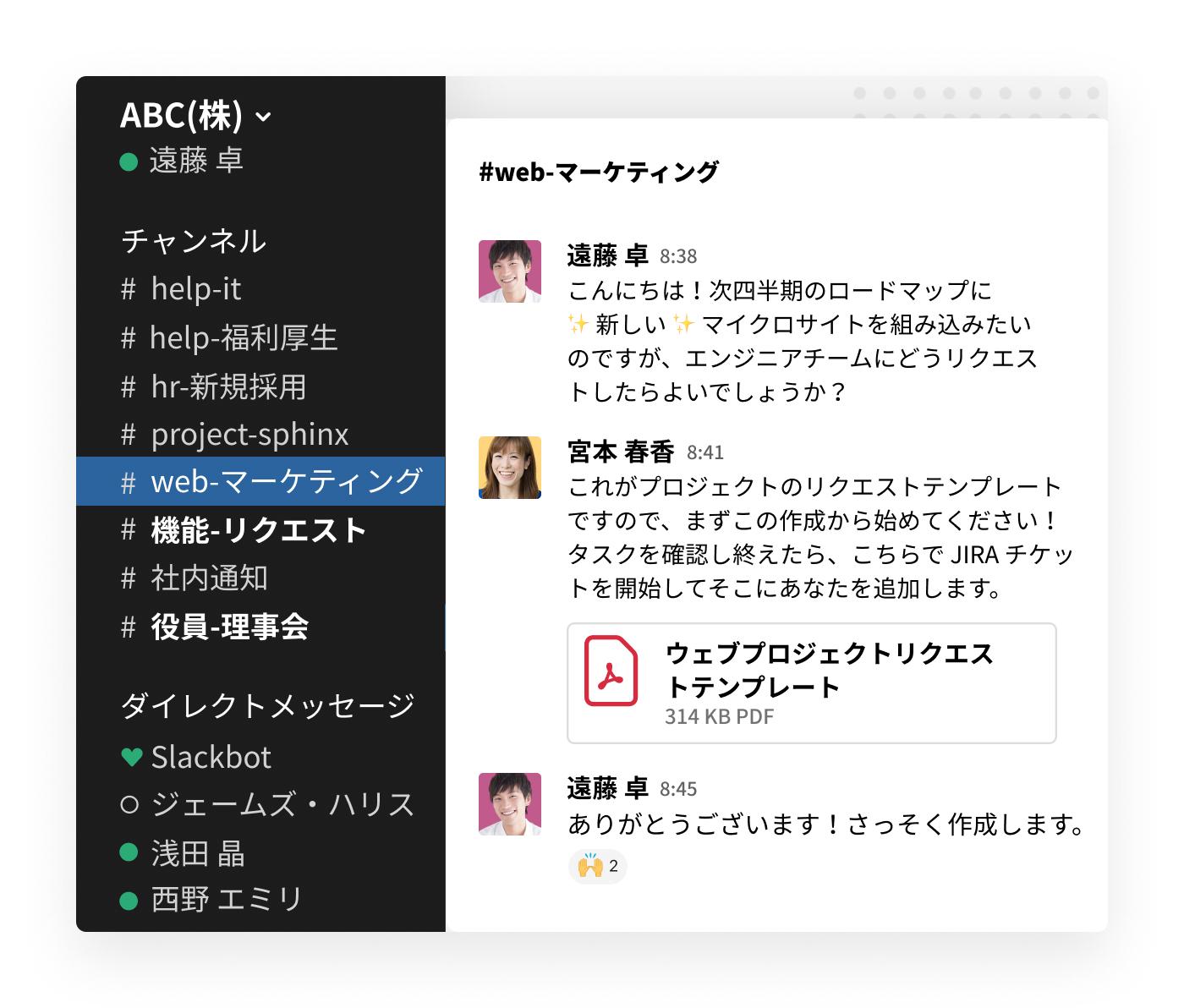 Slack でのプロジェクトキックオフ