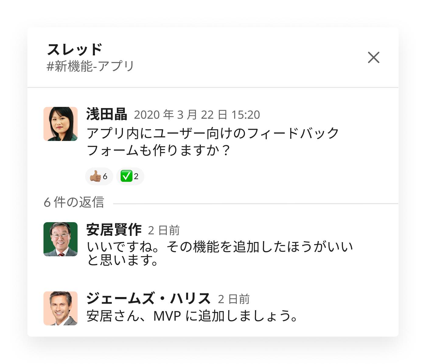 アプリのユーザー向けフィードバックフォームについて話し合っている Slack スレッド