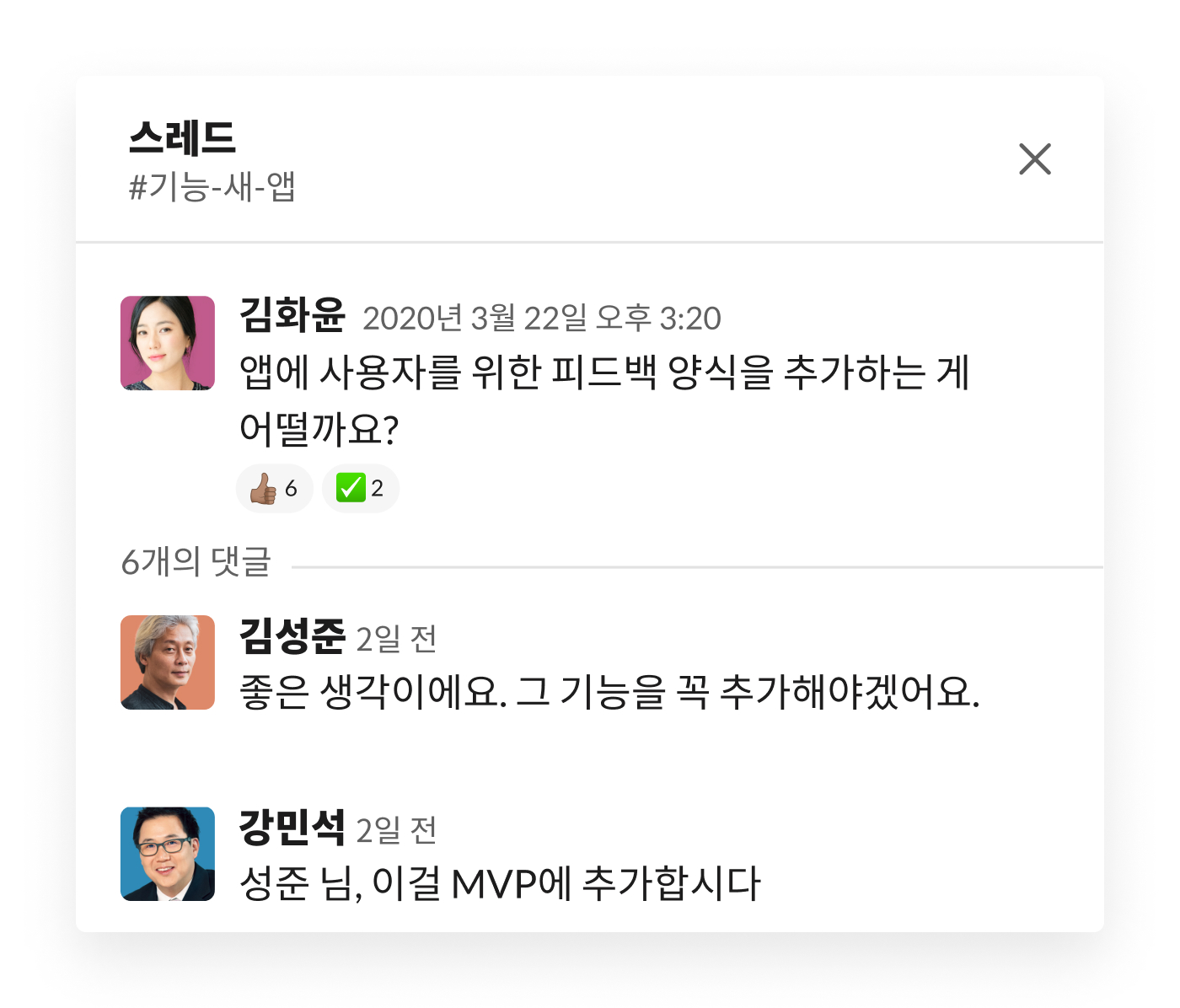앱 사용자를 위한 피드백 양식을 논의하는 Slack 스레드