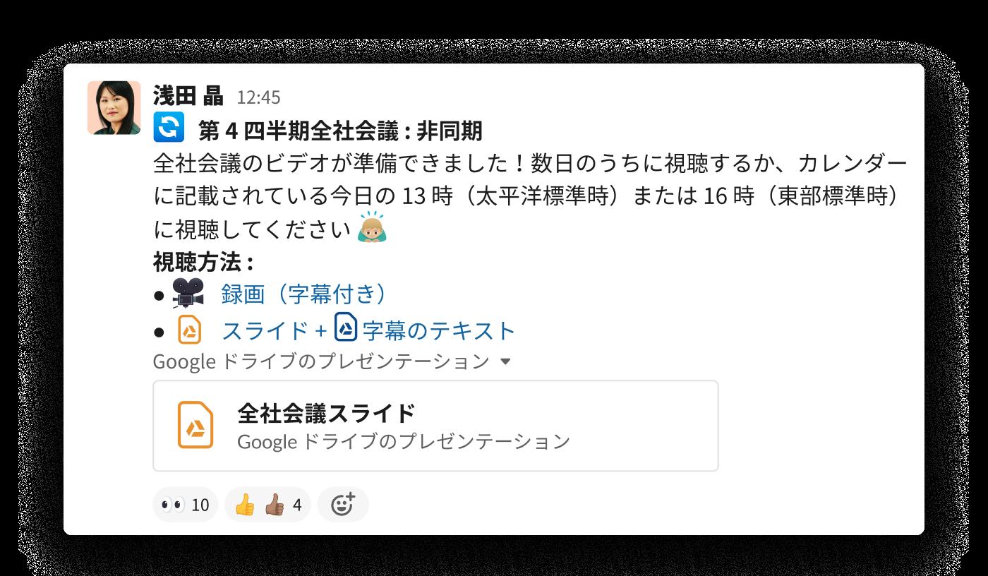 全社会議を Slack チャンネルで共有することで、従業員はオンデマンドで視聴可能になる