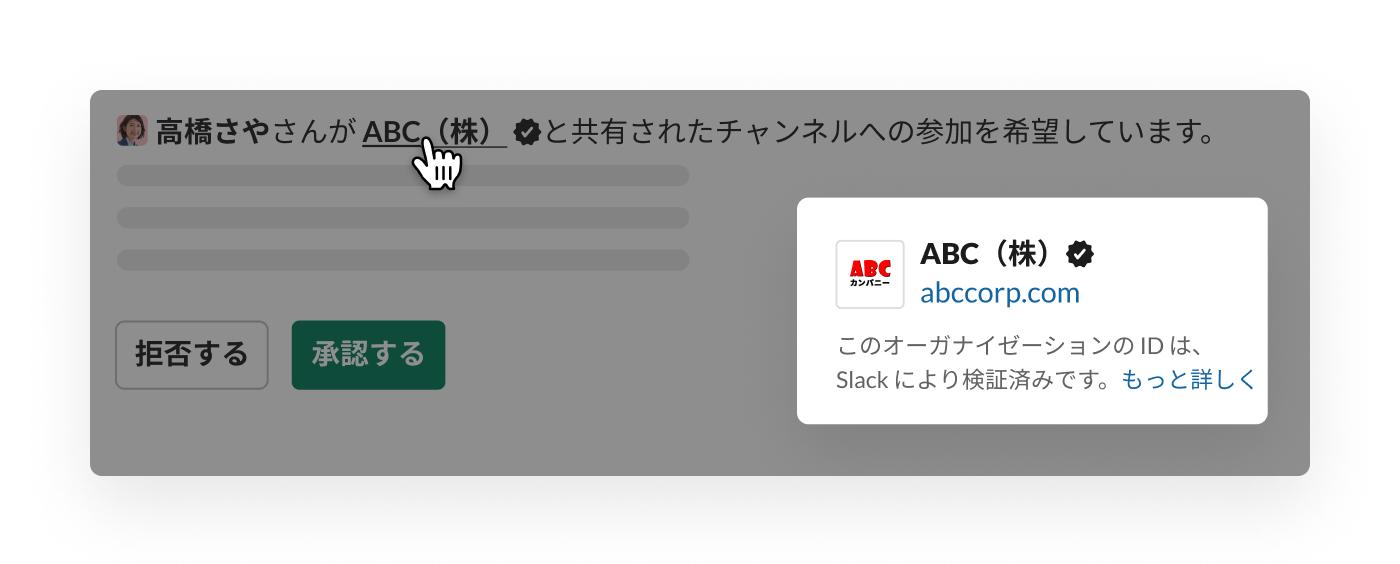 外部 OrG と共有されたチャンネルに対する Slack の認証画面