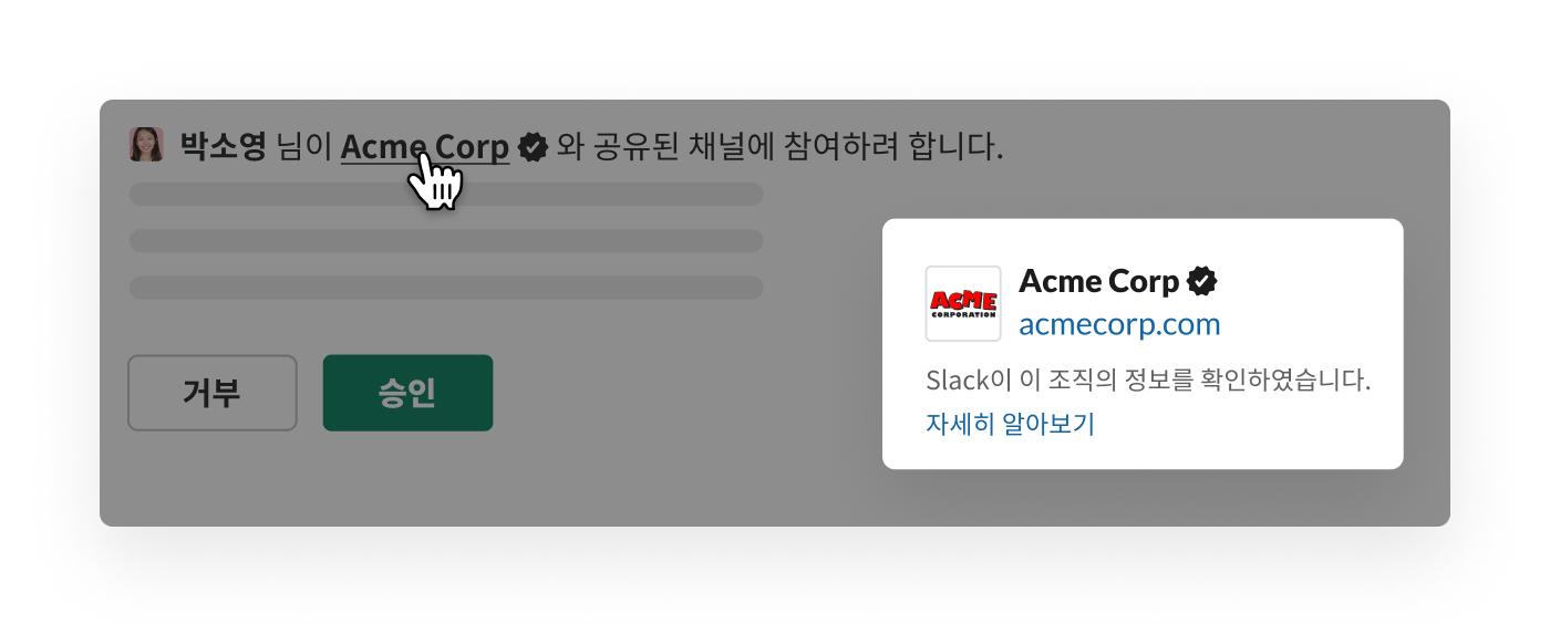 외부 조직과의 공유 채널을 위한 Slack 인증